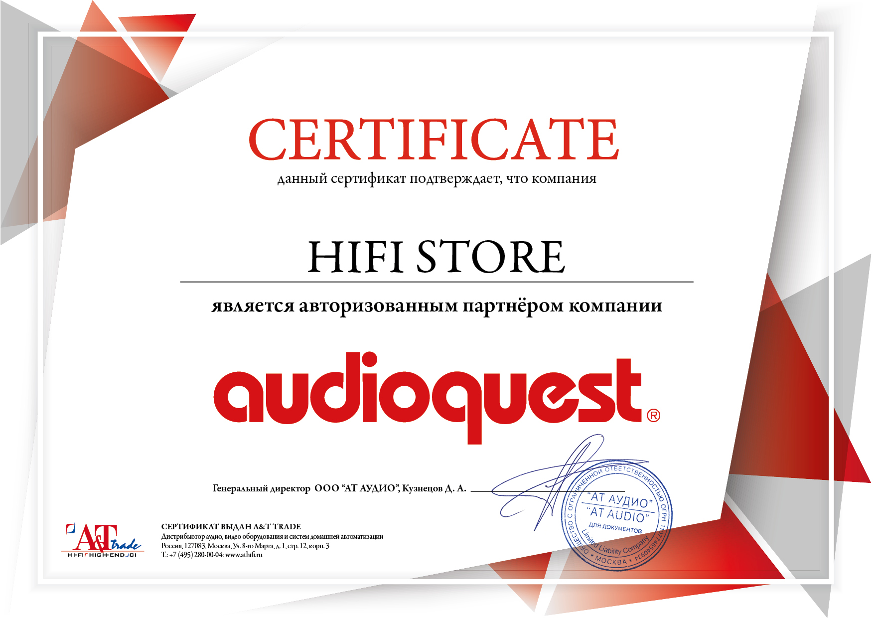 Сертификат AudioQuest