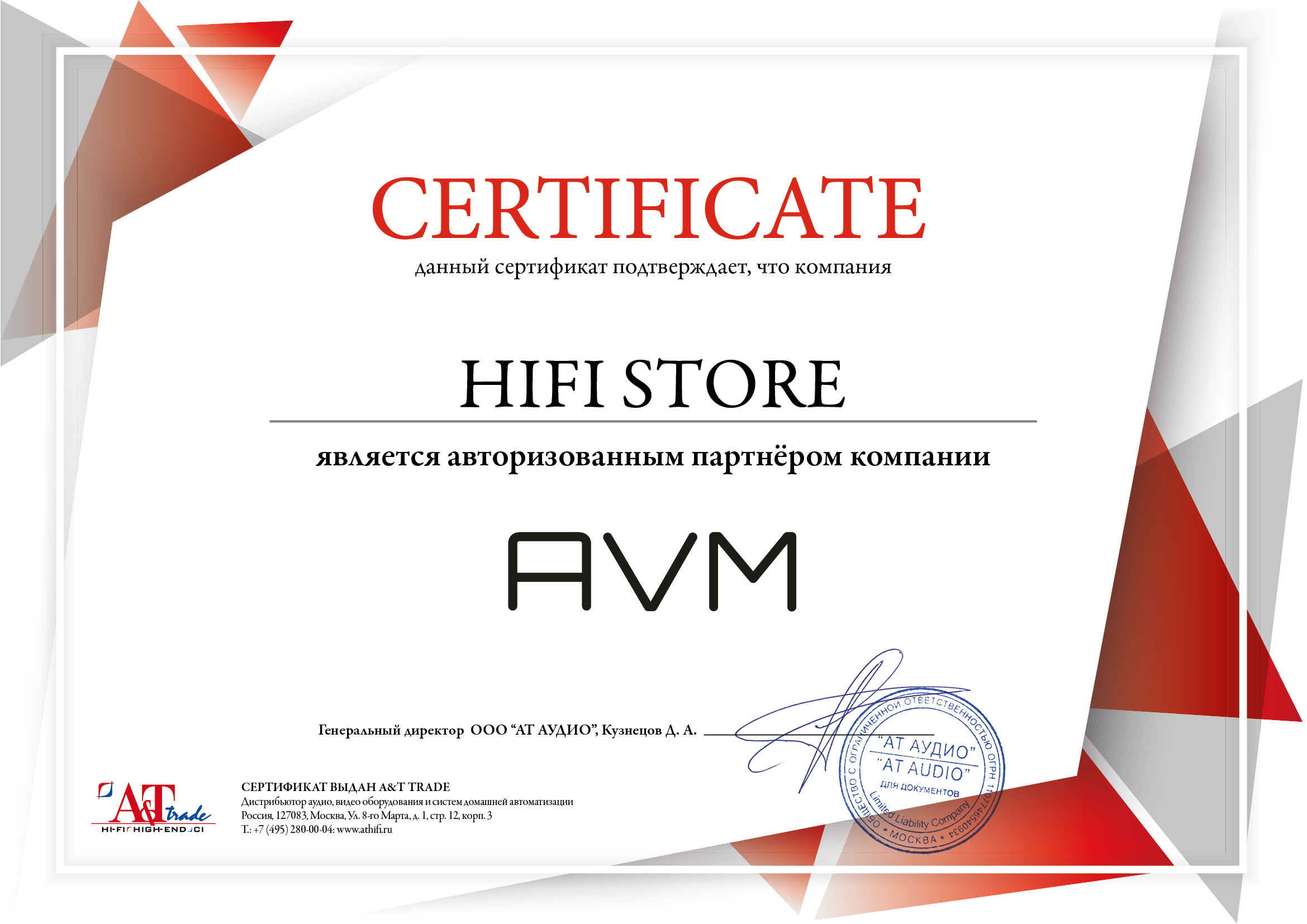 Сертификат AVM Audio
